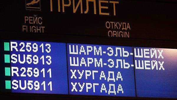 Табло с информацией о прилётах в аэропорту Шереметьево в Москве.