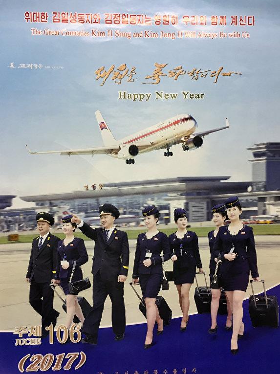 Календарь-2017 сильно отличается от предыдущих изданий, на которых были показаны пейзажи Северной Кореи