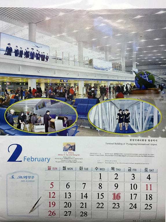 Терминал международного аэропорта Пхеньян.