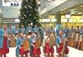 Национальная капелла бандуристов исполнила колядки в аэропорту Киев. Видео
