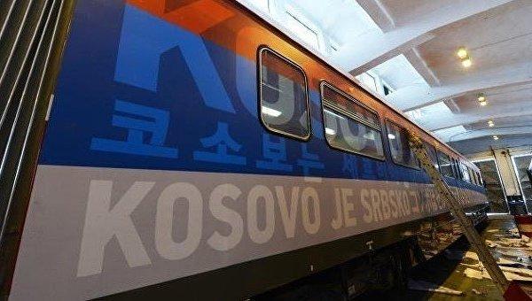 Поезд Белград-Косово