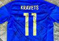 Нападающий сборной Кравец продает футболку на аукционе