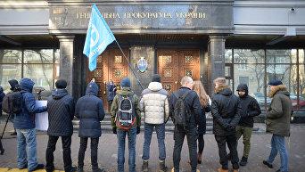 Митинг против коррупции в Укрзализныця возле ГПУ в Киеве