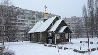 Церковь УПЦ в честь святителя Петра Могилы
