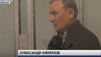 Александр Ефремов в Старобельском суде. Видео