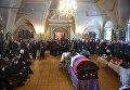 Прощание с погибшими при крушении самолета Ту-154