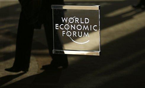 Всемирный экономический форум в Давосе