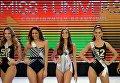 Участницы конкурса Мисс Вселенная принимают участие в дефиле купальников