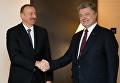 Президент Украины Петр Порошенко с президентом Азербайджана Ильхамом Алиевым