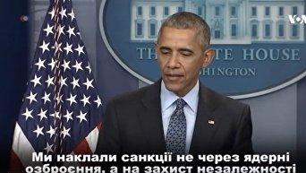 Барак Обама об антироссийских санкциях. Видео