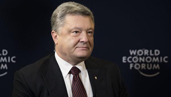 Петр Порошенко в ходе визита в Давос