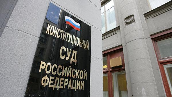 Конституционный суд позволил неплатить экс-акционерам ЮКОСа €1,9 млрд