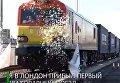 Прибытие первого товарного поезда из КНР в Лондон. Видео