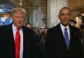 Дональд Трам и Барак Обама
