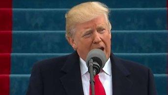 Первая речь президента США Дональда Трампа. Видео