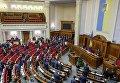 Заседание Верховной Рады 20 января 2017 года - закрытие пятой сессии ВР