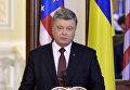 Президент Украины Петр Порошенко во время пресс-конференции в Киеве. Архивное фото