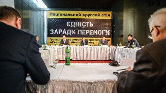 Национальный круглый стол Единство ради победы 22 января 2017 года