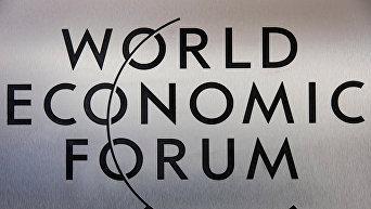 Логотип ежегодного Всемирного экономического форума в Давосе