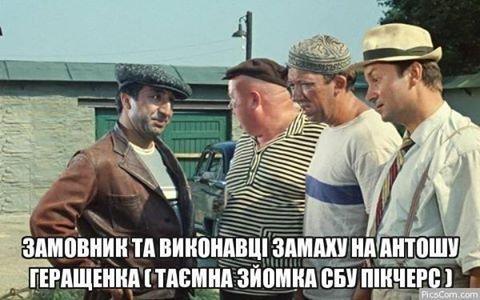 Один судим трижды, второй - дважды, - Тымчук рассказал о криминальном прошлом подозреваемых в покушении на Геращенко - Цензор.НЕТ 9289