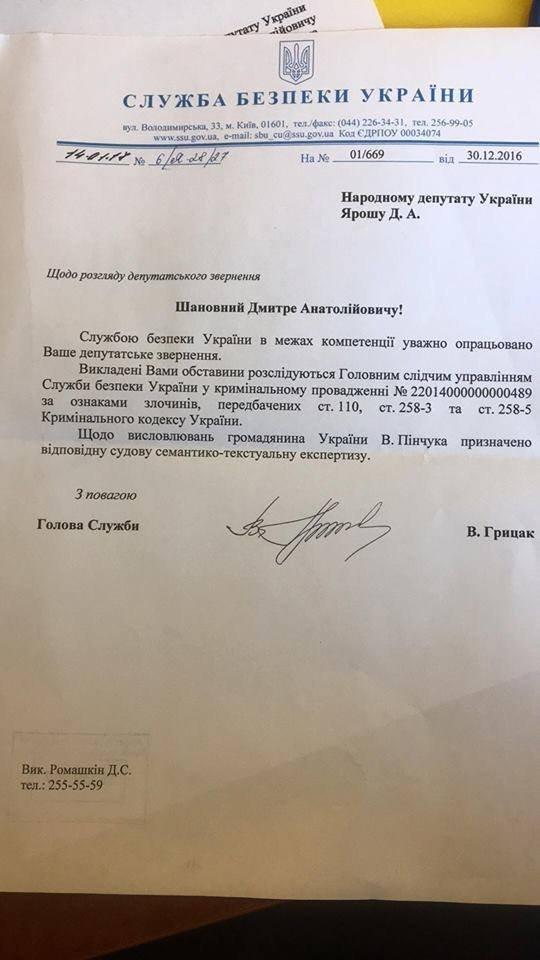 1020793425 Служба безпасности Украины  приняла решение  проверить высказывания Пинчука: назначена судебная экспертиза