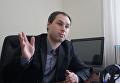 Юрист, эксперт Центра политико-правовых реформ Александр Банчук. Архивное фото