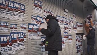 Нет - российским банкам!: акция протеста азовцев в Киеве. Видео