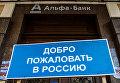 Протест Азова возле отделения Альфа-банка, дочки российского банка, в Киеве