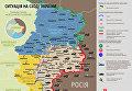 Ситуация в АТО. Карта на 30 января