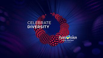 Слоган Евровидения-2017