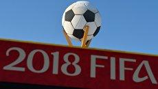 Подготовка в РФ к Чемпионату мира по футболу-2018