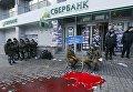 Протест Азова возле отделения Сбербанка, дочки российского банка, в Киеве