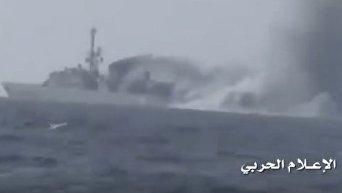 Нападение на фрегат Саудовской Аравии. Видео