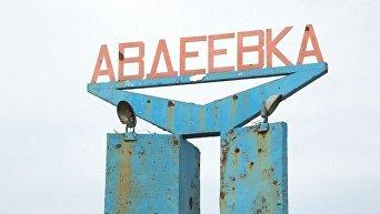 Въезд в Авдеевку
