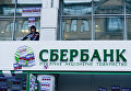 Протест Нацкорпуса, созданного на базе Азова, возле отделения Сбербанка России в Киеве