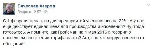 3 февраля Гройсман проведет заседание спецкомиссии ГСЧС по ситуации в Авдеевке - Цензор.НЕТ 5615