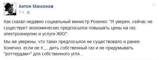 3 февраля Гройсман проведет заседание спецкомиссии ГСЧС по ситуации в Авдеевке - Цензор.НЕТ 1312