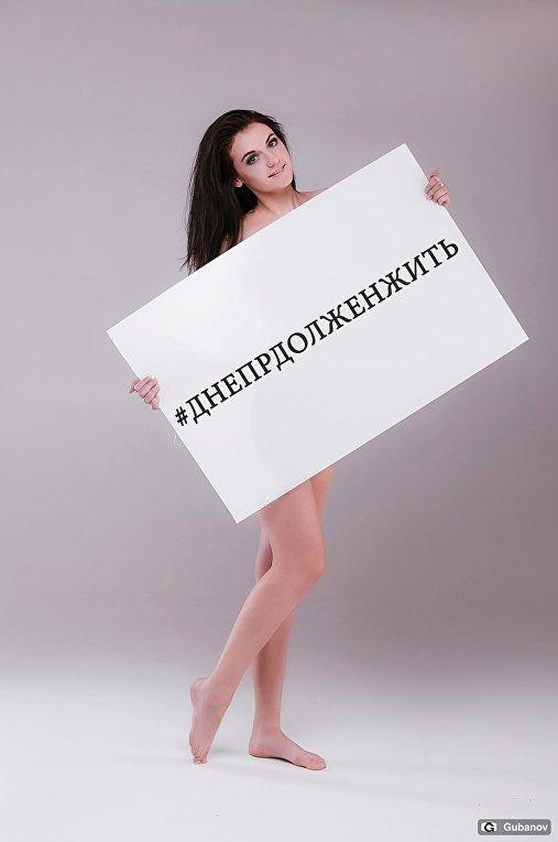 Журналистка решила поддержать ФК Днепр откровенной фотосессией