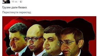 Реакция украинцев на безвиз Грузии в фотожабах