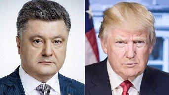 Президент Украины Петр Порошенко и президент США Дональд Трамп