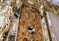 Восстановление Янтарной комнаты Екатерининского дворца в г.Пушкине