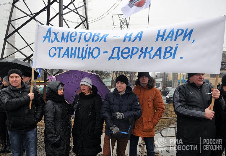 Акция протеста работников Бурштынской ТЭС в Украине