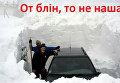 Снег в Киеве - лучшие фотожабы