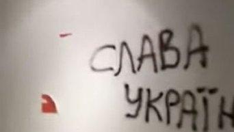 Нападение на выставку Чичкана