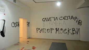 Погром выставки в Киеве