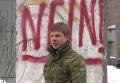Алексей Гончаренко разрисовал фрагмент Берлинской стены, протестуя из-за высказываний посла Германии