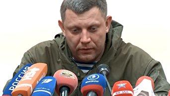 Александр Захарченко о смерти Михаила Толстых