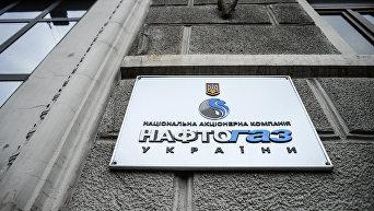 Вывеска на здании НАК Нафтогаз Украины