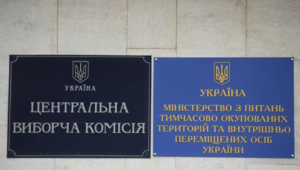 Министерство по вопросам временно оккупированных территорий и внутренних переселенцев