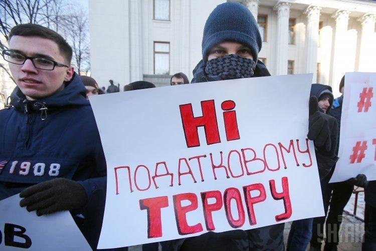 Протест под Радой против возобновления работы налоговой милиции